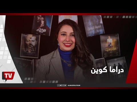 دراما كوين | مسلسلات رمضان | الدراما الاجتماعية حاضرة في ضد الكسر وملوك الجدعنة والنمر