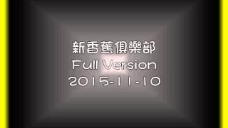 新香蕉俱樂部 2015-11-10 (Full ver.)