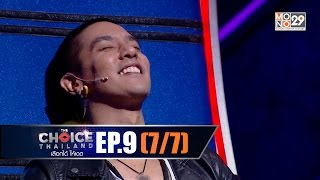THE CHOICE THAILAND เลือกได้ให้เดต : EP.09 Part 7/7 : 21 พ.ย. 2558