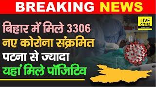 Bihar में फिर बढ़ी संक्रमितों की संख्या, आज मिले 3306 नए Co Rona मरीज, Patna से ज्यादा यहां Positive - POSITIVE