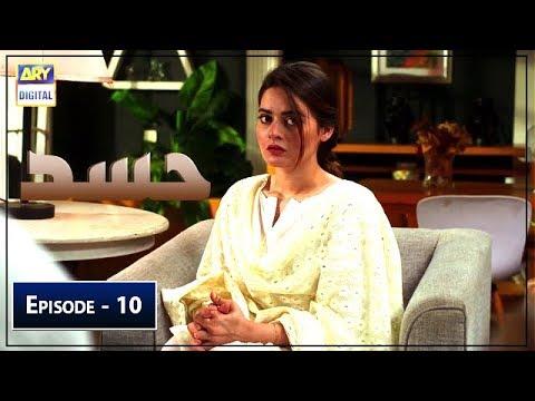 Hassad Episode 10  8