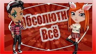 АВАТАРИЯ | КЛИП | Мот feat. Бьянка - Абсолютно Всё