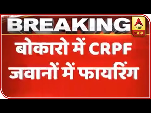 Jharkhand: Two CRPF Jawans Dead In Cross Firing Amid Themselves | ABP News