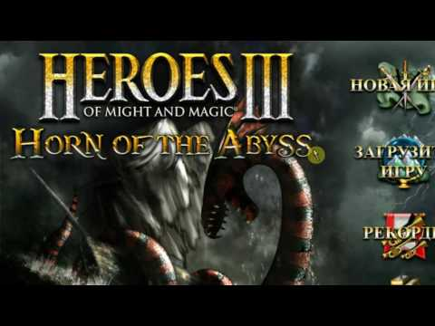 Герои меча и магии 5 юнити