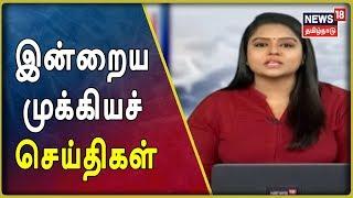 இன்றைய முக்கியச் செய்திகள் | Today Top News | News18 Tamilnadu Live | 20.07.2019