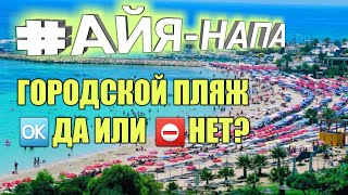 Кипр. Айя-Напа 2018. Плюсы и минусы. Цены, городской пляж, еда./ Cyprus. Ayia Napa 2018.