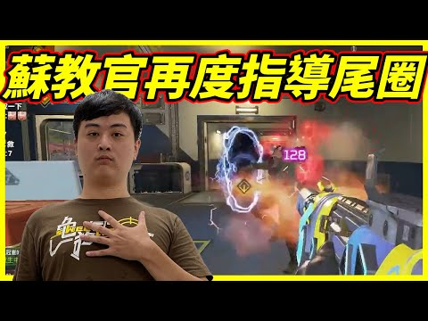 【龜狗】 蘇教官再度回歸 無情指導決勝圈
