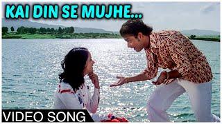 Kai Din Se Mujhe - Sachin & Ranjeeta - Ankhiyon Ke