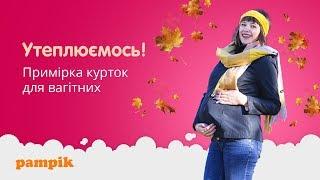 Верхняя одежда для беременных: примерка курток ➥ Утепляемся с Pampik