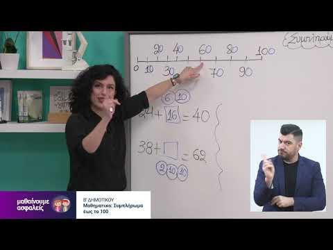 Μαθηματικά | Συμπλήρωμα έως το 100 | Β' Δημοτικού Επ. 4