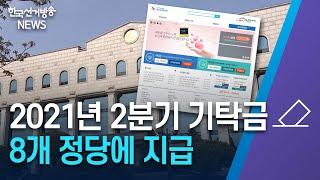 한국선거방송 뉴스(7월 16일 방송) 영상 캡쳐화면