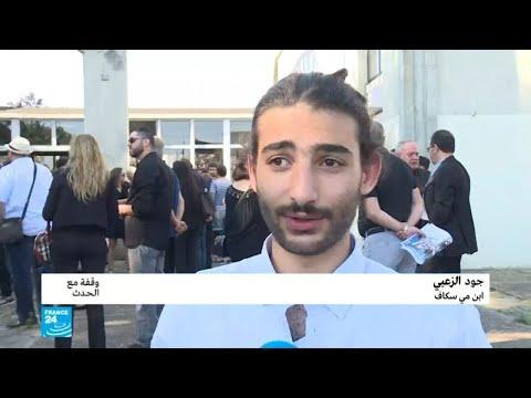 العرب اليوم - شهادة جود الزعبي ابن الفنانة السورية مي سكاف