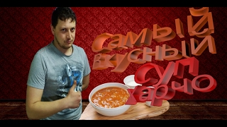 Пошаговый классический рецепт супа харчо
