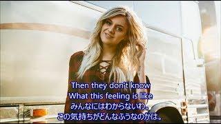 洋楽 和訳 The Chainsmokers - This Feeling ft. Kelsea Ballerini