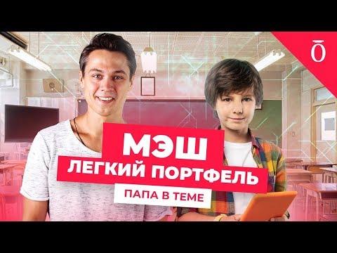 Московская электронная школа. Инструкция по применению