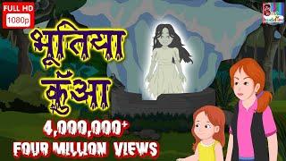 भूतिया कुआँ- Hindi Kahaniya   Hindi Story for Kids   Horror Story in Hindi   Best Buddies