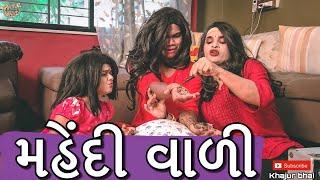 મહેંદી વાળી | Khajur Bhai | Jigli and Khajur | Khajur Bhai Ni Moj | Nitin Jani | Khajur | New Video