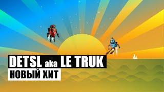 Detsl aka Le Truk - Новый хит (Official audio)