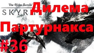 TES V: Skyrim Reloaded #37 Дилема Партурнакса - The Paarthurnax Dilemma | Скайрим с модами