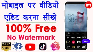 Best Video Editor for Tiktok | Video Editing on Mobile | tiktok video edit kaise kare | VITA Editor - Download this Video in MP3, M4A, WEBM, MP4, 3GP