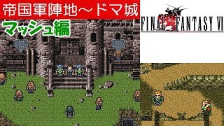 【HD】FF6攻略#9『マッシュ編|帝国軍陣地:ケフカ&レオ将軍~ドマ城:カイエン』|[ファイナルファンタジー6] |kenchannel