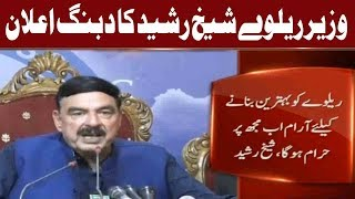 I Will Do My Best To Make Railway Best Again Says Sheikh Rasheed | 20 August 2018 | Express News