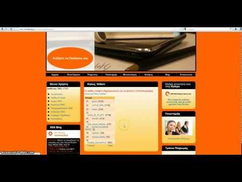 Video of Sms-Marketing.gr | Bulk SMS