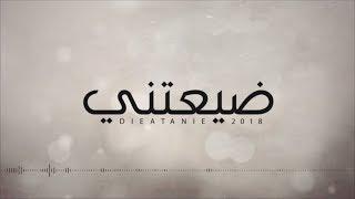 ضيعتني - بندر بن عوير (حصرياً) | 2018 تحميل MP3