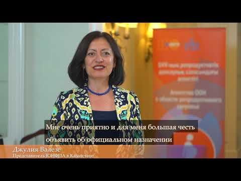 KALIYA назначена Почетным послом ЮНФПА в Казахстане