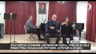 С Бродвея - в Приднестровье