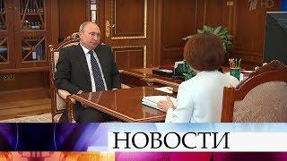 Владимир Путин обсудил с главой ЦБ снижение ставки по ипотеке.