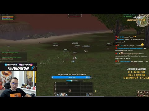 TOP 1 MAGE PARTY - ПРОДОЛЖЕНИЕ - Asterios x1/ BoHpts - Lineage 2