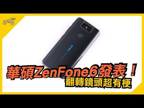 ASUS ZenFone 6重點評測,想買的來看喔~