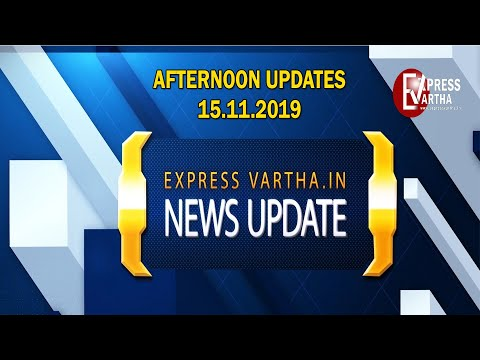 AFTERNOON NEWS UPDATE | 15-11-2019