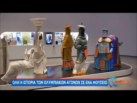 Η ΕΡΤ και οι «Συνδέσεις» στο Ολυμπιακό Μουσείο της Αθήνας 05/03/2021