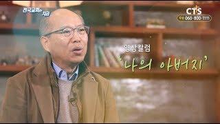 전국교회는 지금-영상칼럼in 김병삼 목사 편(만나교회)