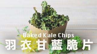 羽衣甘藍脆片  口感好像紫菜的超級零食 Homemade Baked Kale Chips Recipe