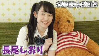 『SUPER☆GiRLS』長尾しおりさんグラビアオフショット!マガポケ