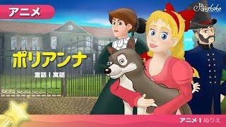 ポリアンナ (Pollyanna) | ェル 新しいアニメ | 子供のためのおとぎ話