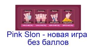 Pink Slon - новая игра без баллов