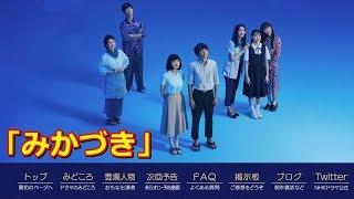 mqdefault - #高橋一生 壇蜜や六角精児と共演!「みかづき」YT動画倶楽部