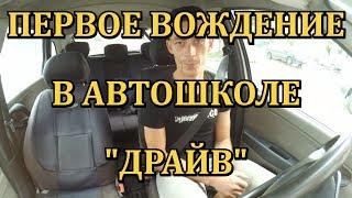 Урок практического вождения в автошколе