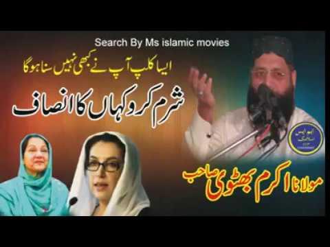 Qari Akram Zahid Bhutvi pakistani politics