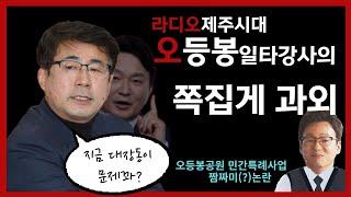오등봉 1타 강사의 설명