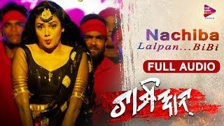 Full Audio: Nachiba Lalpan BiBi - Official | Champion | Archita, Manoj Mishra | Asima Panda