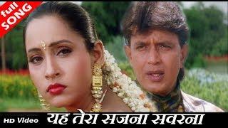 यह तेरा सजना सवरना - HD वीडियो सोंग - कुमार सानू & अलका याग्निक