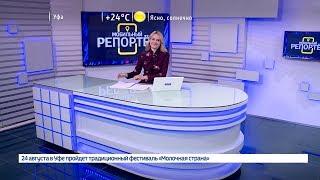 Вести-24. Башкортостан - 21.08.19