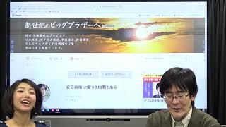 週刊三橋TV 第1回 【安倍政権は嘘つき内閣である】