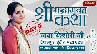 Shrimad Bhagwat Katha By Pujya Jaya Kishori Ji - 5 September   Depalpur   Day 6