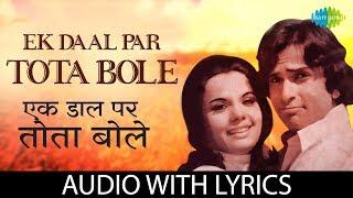 Ek Daal Par Tota Bole with lyrics   एक डाल पर तोता